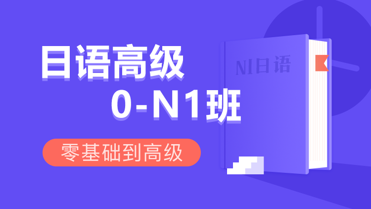 新标准日语 0-N1