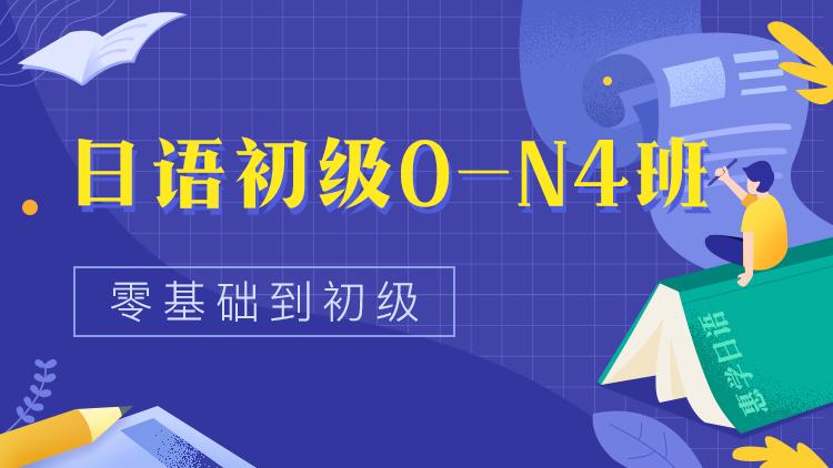 新标准日语 0-N4