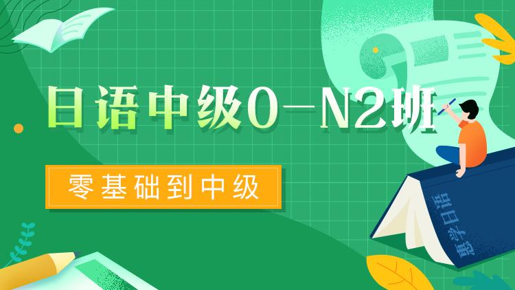 新标准日语 0-N2